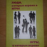Игры, в которые играют люди: Психология человеческих взаимоотношений.  Берн Э.