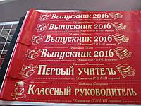 Наградные ленты для выпускников 2017 ИМЕННЫЕ 10х190 см