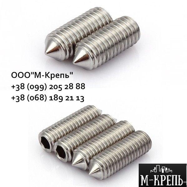Винты установочные din914 с внутренним шестигранником и коническим концом А2/А4