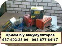 Приём автомобильных аккумуляторов в Киеве 0674032509