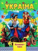Книга-пазл Україна