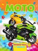 Книга-пазл Мото