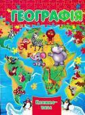 Книга-пазл Географія