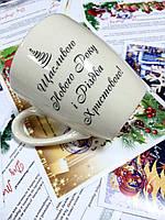 Чашка Европа Щасливого Нового Року и Різдва Христового