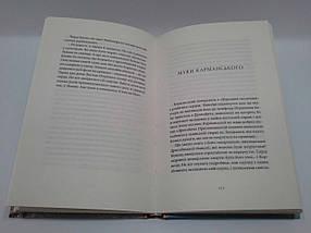 Корнелія Мориквас Видавництво Старого Лева, фото 2