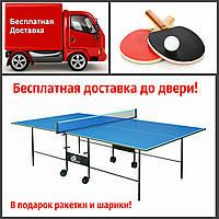 Теннисный стол Gk-2 Бесплатная доставка!