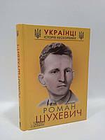 Книжный клуб Ісаюк Роман Шухевич