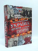 Книжный клуб Вятрович Україна Історія з грифом Секретно