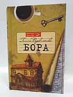 Книжковий клуб Вдовиченко Бора