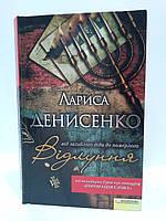 Книжный клуб ЗіркиУкр Денисенко Відлуння