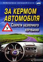 Підручник: За кермом автомобіля, секрети безпечного керування