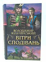 Книжный клуб ЗіркиУкр Кільченський Вітри сподівань