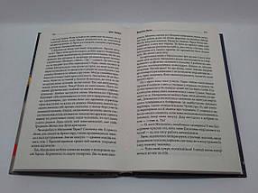 Щоденник Мавки Корній Книжковий клуб, фото 2