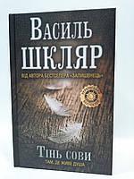 Книжный клуб ЗіркиУкр Шкляр Тінь сови