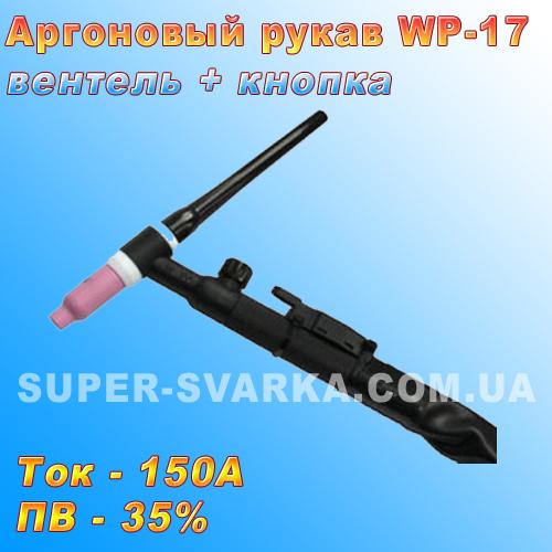 Горелка для аргоновой сварки WP 17 (10-25мм) (4 метра) (вентиль кнопка)