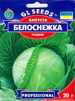 Семена капуста Белокочанная Белоснежка 1 г