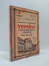 Україна У вогні минулого століття постаті факти версії Файзулін Книжковий клуб