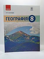 8 клас Географія Фізична України Булава Ранок