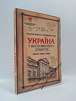 Книжковий клуб Україна У вогні минулого століття постаті факти версії Файзулін