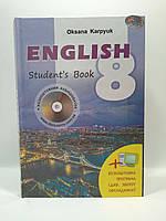 8 клас Англійська мова Карпюк Підручник Лібра
