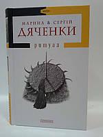 Аба Дяченко Ритуал