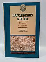 Книжковий клуб Народження країни від краю до держави Назва символіка територія і кордони України