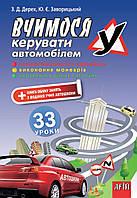 Підручник: Вчимося керувати автомобілем 33 уроки