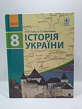 Ранок Навчальний підручник Історія України 8 клас Гісем