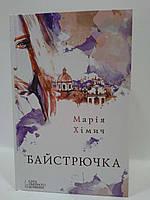 Книжный клуб Хімич Байстрючка