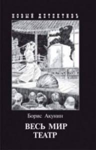 Акунин Б. Весь мир театр (с иллюстрациями)