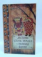 Аргумент Полезная книга Містичні істоти загадки і таємниці Карпат