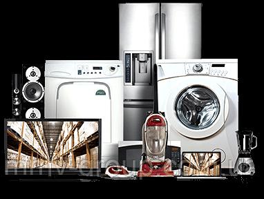 Бытовая техника, товары для дома и хозтовары недорого