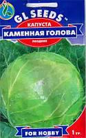 Семена капуста Белокочанная Каменная Голова 1 г