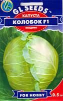 Семена капуста Белокочанная Колобок F1 0,5 г
