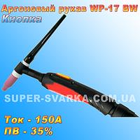 Рукав (горелка) для аргонной сварки WP 17 BW (10-25мм) (4 метра)