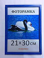 Фоторамка,пластиковая,А4,21х30, рамка,для фото, дипломов,сертификатов, грамот, вышивок 165-11
