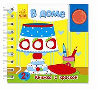 Книга с краской: В доме (р) (39.9) Ранок, Л386002Р