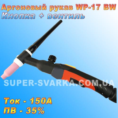 Горелка аргоновая WP 17 BW (вентиль + кнопка) (4 метра)
