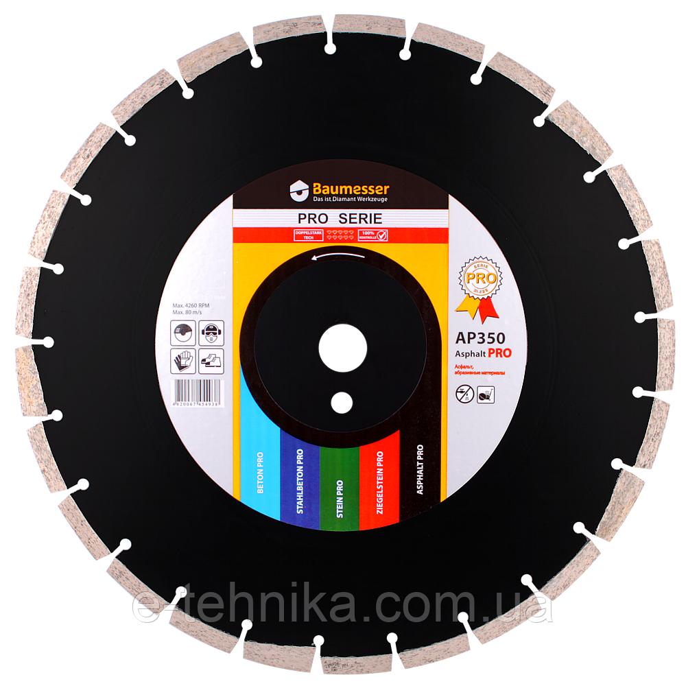 Круг алмазный отрезной 1A1RSS/C3-H 350x3,5/2,5x10x25,4-24 F4 Baumesser Asphalt Pro