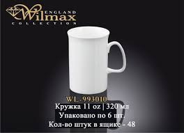 Чашка чайная Wilmax 310 мл WL-993010