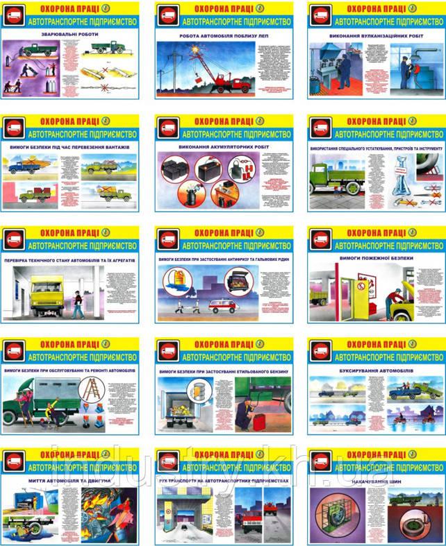 """""""Охорона праці на автомобільному підприємстві"""" (15 плакатів, ф. А3)"""