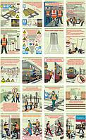 """""""Требования по обеспечении безопасности работающих на пути"""" (20 плакатов, ф. А3)"""
