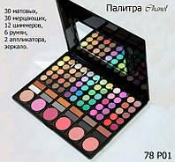 Набор для макияжа Палитра теней и румян 78 цветов № 1, фото 1
