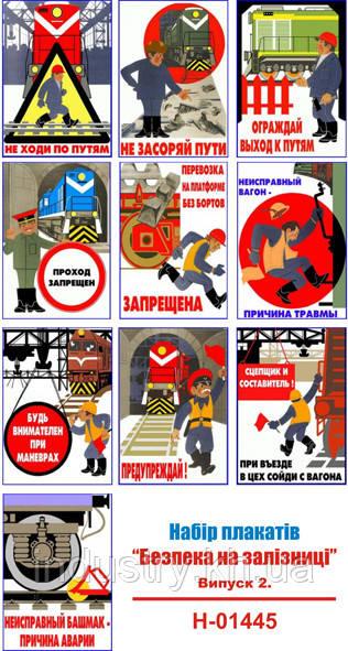 """""""Безопасность на железной дороге"""". Выпуск 2. (10 плакатов ф. А3)"""