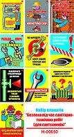 """""""Безпека при санітарно-технічних роботах (для сантехників)""""(10 плакатів, ф. А3)"""