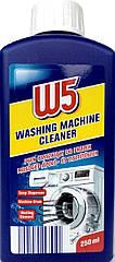 Средство для мытья стиральных машин W5 Washing Machine Cleaner - 250 мл.