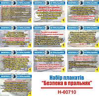 """""""Безпека в пральнях (експлуатація обладнання для прання та прасування білизни)"""" ( 10 плакатів , ф. А3)"""