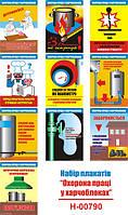 """""""Охорона праці в харчоблоках"""" (10 плакатів, ф. А3)"""