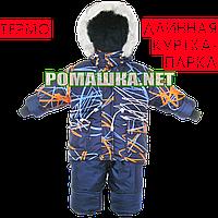 Детский зимний ТЕРМОКОМБИНЕЗОН р. 86 куртка-парка и полукомбинезон на флисе 3269 Синий