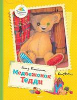 Медвежонок Тедди. Автор: Энид Блайтон